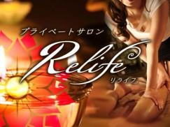 [画像]Relife(リライフ)(出張)