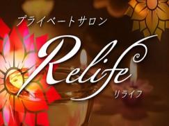 [画像]Relife(リライフ)四日市店