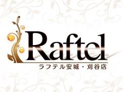 [画像]Raftel(ラフテル)安城・刈谷店