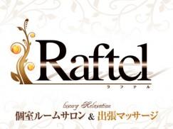 [画像]Raftel(ラフテル) 栄店