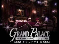[画像]GRAND PALACE NAGOYA(グランドパレスナゴヤ)(出張)