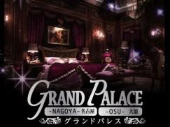 [画像]GRAND PALACE NAGOYA(グランドパレスナゴヤ)
