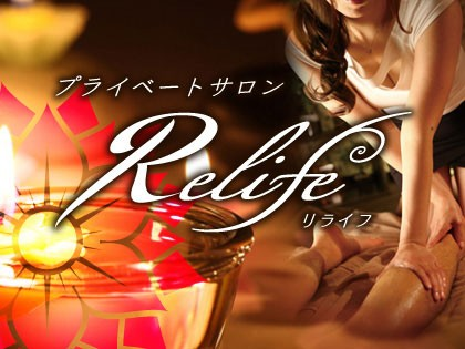 Relife(リライフ) 名古屋店